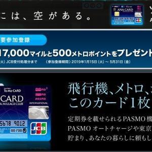 【ソラチカカード 】ANAマイルを貯めたいなら持つべきクレジットカード