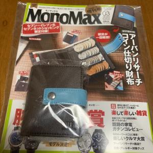 MonoMax3月の増刊号の付録がすごい!