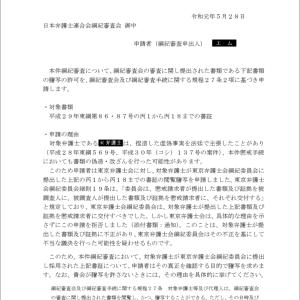 日弁連綱紀審査会も書証の謄写申請を拒絶