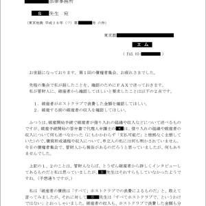 東京地裁民事48部担当裁判官の不法な訴訟指揮
