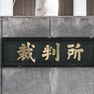 被告の不法行為を強引に正当化。長井清明のみっともない忖度判決