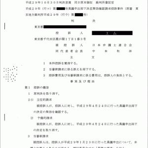 ⑥ 日弁連の異議申出却下に対し行政訴訟提起 → 東京高裁「日弁連の決定は違法だが請求は却下」= 日弁連の明らかな違法を裁判所は黙認