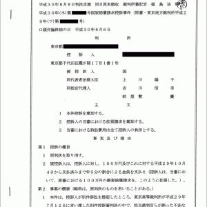 ⑤ 「N弁護士に対する控訴審判決の違法・名誉毀損」に国賠提起 → 東京高裁5民は下手くそな詭弁で11民のイカサマ裁判官らを曲庇!