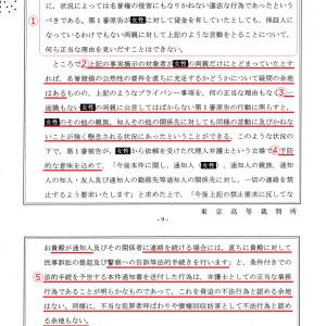 ④ 66期N弁護士に対し損害賠償請求訴訟 → でっち上げのイカサマでN弁護士の不法行為を強引に正当化。この東京高裁判決はヤバい!