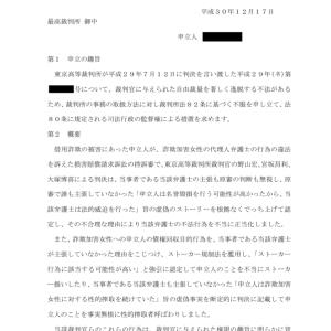 ⑨ 東京高裁裁判官の野山宏・宮坂昌利・大塚博喜による悪質な違法判決に対し、裁判所法82条の不服申立と裁判官人事評価情報提供