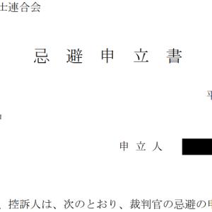 <はじめに> 弁護士の脅迫的行為をイカサマ判決でもみ消した東京高裁裁判官らを、懲戒手続拒否の日弁連に対する裁判で忌避申立