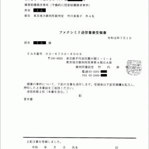 ⑲ 東京地裁民事43部の裁判官・書記官に対する訴訟で、東京地裁民事4部が不当な対応