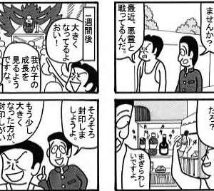 ⑧4コマ漫画と8コマ漫画とどっちがいいのか?