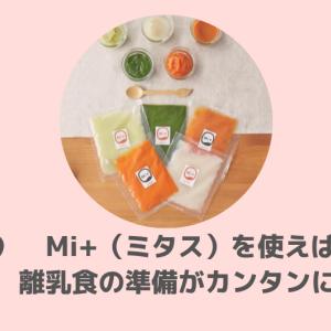 ミタスの離乳食の評判が気になる!味は美味しい?解約は簡単?