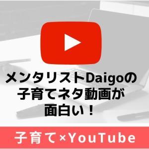 【動画まとめ】メンタリストDaiGoが語る子育てネタが面白い!