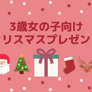 【現役ママ厳選】3歳女の子向けクリスマスプレゼント候補5選