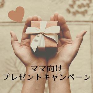 【節約】ママ向け無料プレゼントキャンペーンまとめ【2020】