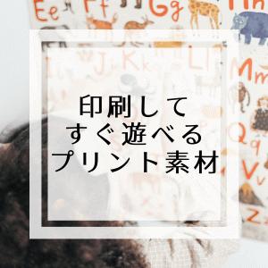 【2020年】幼児向け知育プリント・紙おもちゃサイトまとめ