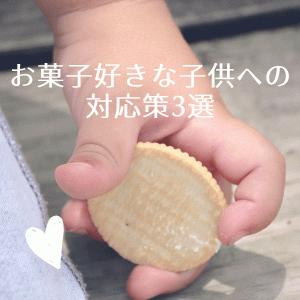 【体験談】ご飯を食べないでお菓子ばかり食べたがる子供への対応は?