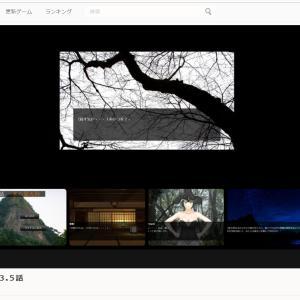 """「山の怪(旧夢channel)第3.5話」""""ふりーむ""""にて掲載!"""