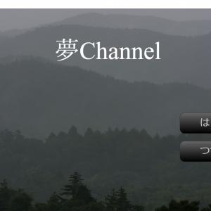 「夢Channel第2話 ver.1.5」 進捗状況