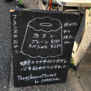 カヌレ(春日市)