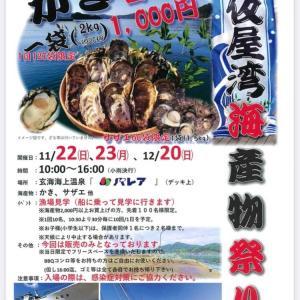 仮屋湾海産物祭り(玄海町)