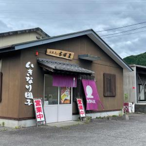 吉田餅屋(唐津市)