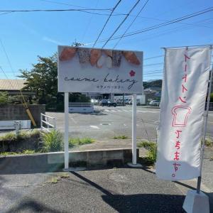 コウメベーカリー(糸島市)