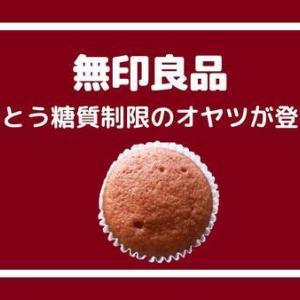 【無印良品】とうとう糖質オフのお菓子が登場!糖質10g以下でお味はどうなの?