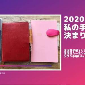 2020年の手帳決まりましたか?私のおすすめ手帳を紹介します