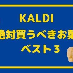 【KALDI】カルディ行ったら絶対買うべきお菓子ランキングベスト3