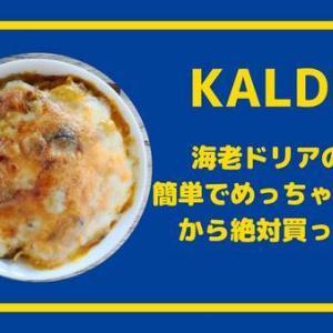 【KALDI】海老ドリアの素がめっちゃうまい!超簡単!
