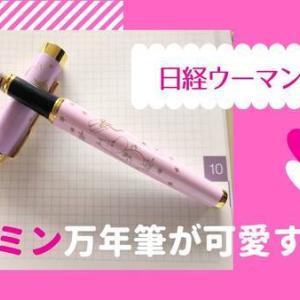 日経ウーマン11月号付録のムーミン万年筆が可愛すぎる!