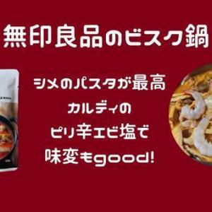 無印良品のビスク鍋が美味しすぎる!シメのパスタが旨!カルディのピリ辛エビ塩で味変も良き!
