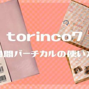 トリンコ7の使い方を紹介します!2020年の新作手帳torinco7のレビューと使い方