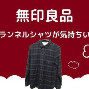 無印のフランネルシャツは気持ちがいいのは何でだろう?