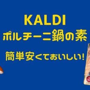 【KALDI】ポルチーニ鍋の素買ってみたよ。簡単安くておいしいお鍋ができました。