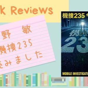 【書評】『機捜235(今野敏著)』を読みました。