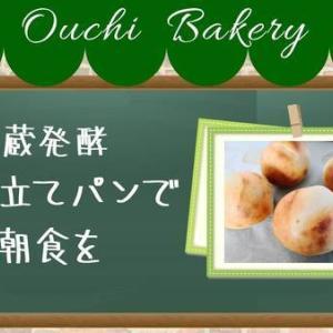 【おうちBakery】冷蔵発酵で作りおき!いつでも焼き立てのパンが食べられる