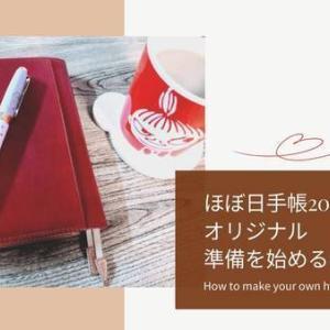 私の手帳準備を紹介します!ほぼ日手帳オリジナル2020