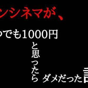 【株主優待】イオンシネマがいつでも1000円?!喜んだのにダメだった悲しい話
