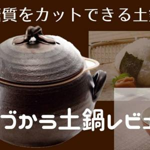 糖質をカットできる土鍋のご飯が美味しすぎて、カットした分以上に食べてしまう土鍋レビュー