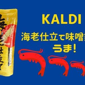 【KALDI】海老仕立て味噌鍋つゆがうまい!エビのお出汁を吸った白菜や豆腐がうま!シメのうどんも最高