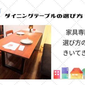 ダイニングテーブルの選び方|家具店の店員さんに聞いた考えるべきポイント5つ