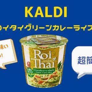 辛いけど美味い!やっぱ辛い!カルディのグリーンカレーライスはお湯を注ぐだけで簡単!