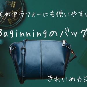 Baginningのバッグが可愛い!荷物少ないアラフォーにぴったりで使いやすいショルダーバッグ
