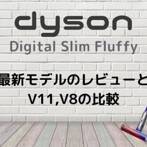 ダイソンデジタルスリムきたー!最新モデルのレビューとV11V8の比較