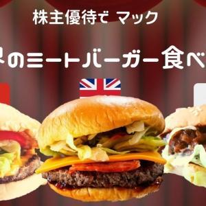 株主優待でマックの期間限定メニュー食べ比べ|世界のビーフバーガーうまうま