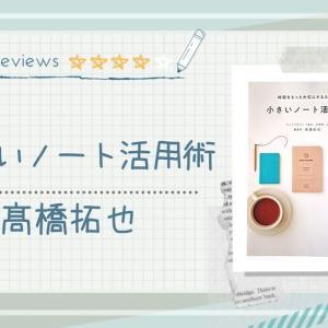 髙橋拓也著『小さいノート活用術』を読んだ感想|使い方の実例付きで真似したくなる情報たっぷり