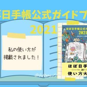 ほぼ日手帳公式ガイドブック2021が届いたよ!私の手帳が載ってるから見てね!!