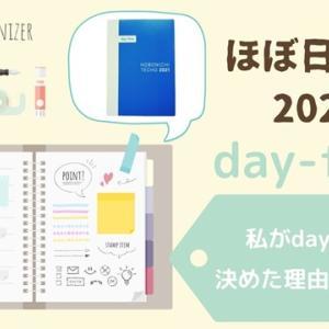 ほぼ日手帳2021発売日!デイフリーの詳しいレビューと購入した理由