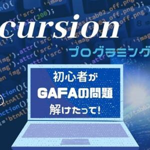 Recursion初めて4か月!初心者主婦がGAFAのプログラミング問題を解いたよ!