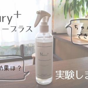 これは使える!除菌消臭剤ナチュリープラス|防カビ消臭がすごい!