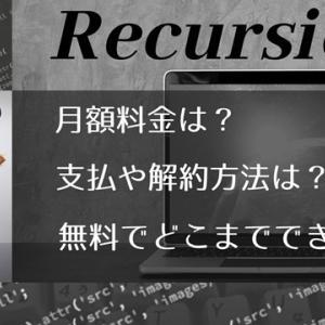 Recursionの中身が見たい!月額料金は?解約はすぐできる?登録方法からコンテンツの中身まで紹介